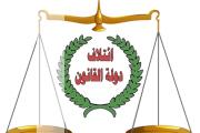 الحزب المدني يقرر الانسحاب من ائتلاف دولة القانون وخوض الانتخابات بشكل منفرد