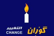 """التغيير تحذر حكومة الاقليم من جعل رواتب الموظفين """"صفقة سياسية"""""""