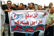 المئات من أهالي البصرة يتظاهرون رفضاً لمشروع خصخصة الكهرباء